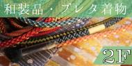 和装品・プレタ 日本橋横山町 上田嘉一朗商店