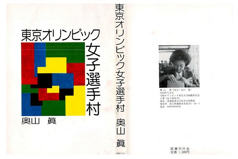 書籍「東京オリンピック女子選手村」奥山眞著(図書刊行会)について