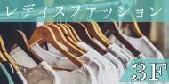 レディスファッションのフロア 日本橋横山町 上田嘉一朗商店