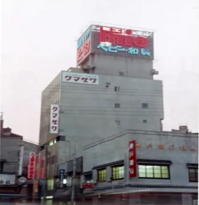 昭和44年上田嘉一朗商店新館