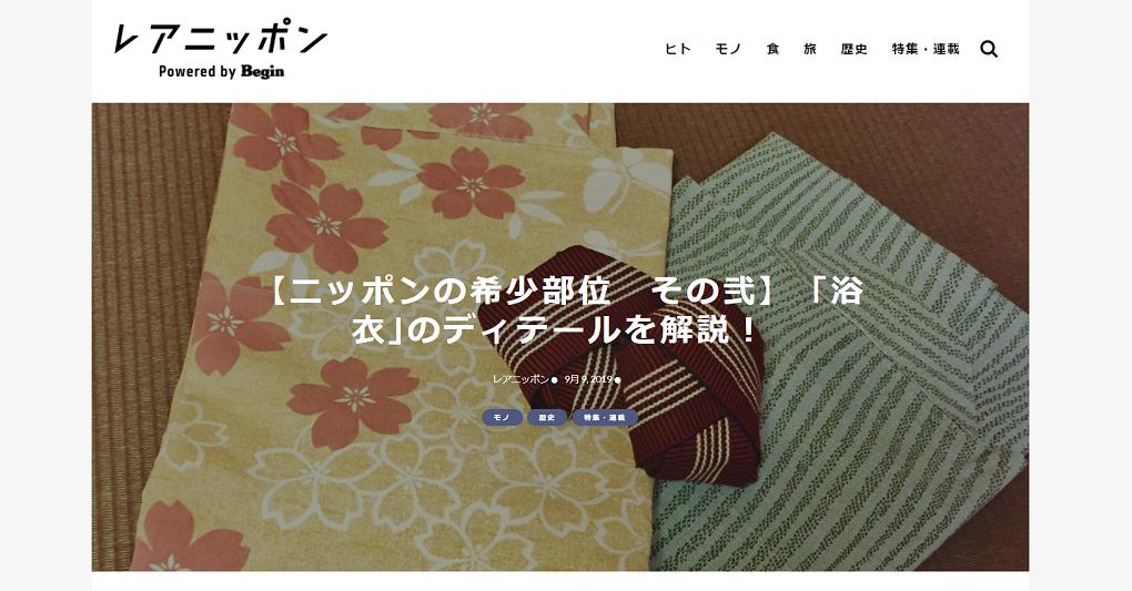 <メディア>上田嘉一朗商店がレアニッポン「【ニッポンの希少部位 その弐】「浴衣」のディテールを解説!」記事の編集協力をしました