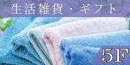 生活雑貨・ギフト用品のフロア 日本橋横山町 上田嘉一朗商店