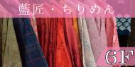 藍匠&ちりめんフロア日本橋横山町 上田嘉一朗商店