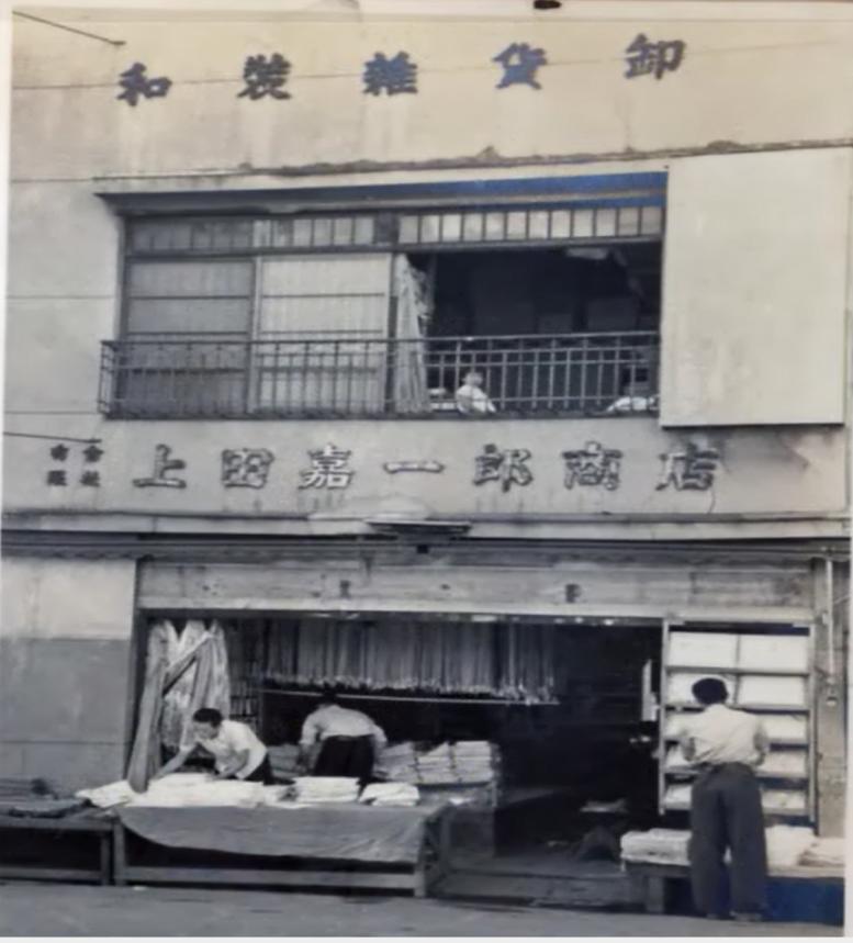 昭和30年頃上田嘉一朗商店