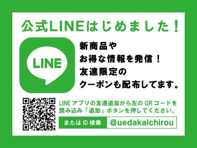 上田嘉一朗商店公式LINEはじめました