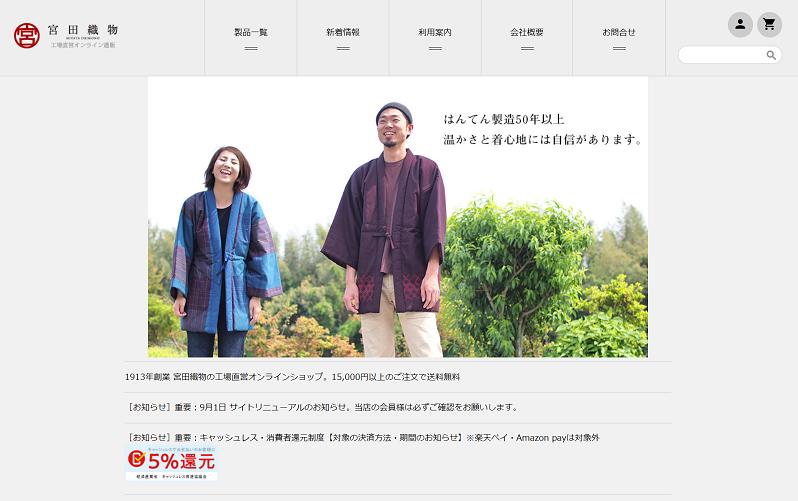 工場直営オンライン通販宮田織物サイト