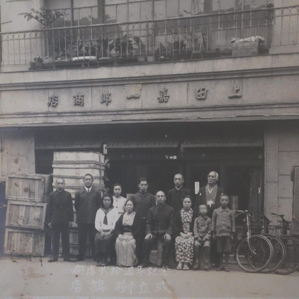 80年前の上田嘉一朗商店(1940年)