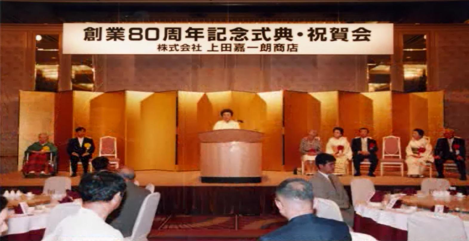 平成12年(2000年)上田嘉一朗商店80周年記念上田裕子社長(当時)のご挨拶