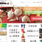 『ウエダウェブ』オープン! 上田嘉一朗商店商店公式オンライン仕入れサイト おちゃのこネット リニューアルオープンのお知らせ