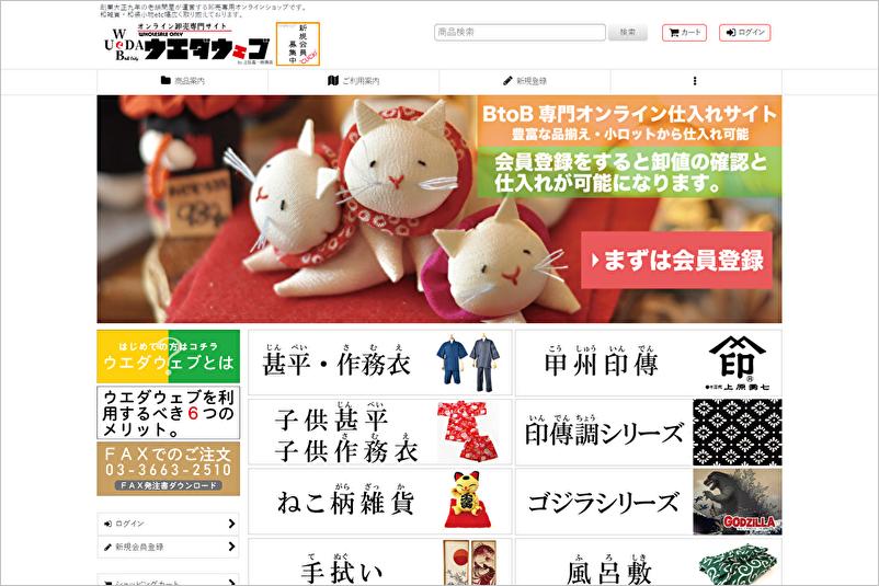 『ウエダウェブ』オープン! 上田嘉一朗商店商店公式オンライン仕入れサイト