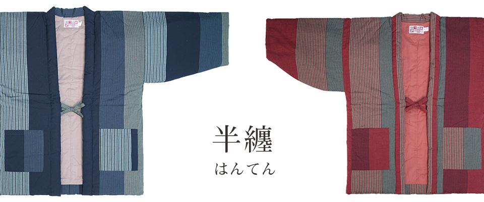 はんてん:長袖型(半纏/袢天)宮田織物