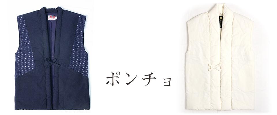 ポンチョ:袖なし型(ちゃんちゃんこ)宮田織物