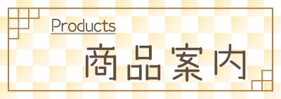 上田嘉一朗商店商品案内
