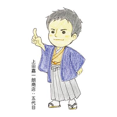 株式会社上田嘉一朗商店五代目 上田謙一郎