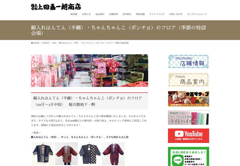 上田嘉一朗商店綿入れはんてん(半纏)・ちゃんちゃんこ(ポンチョ)のフロア(季節の特設会場)