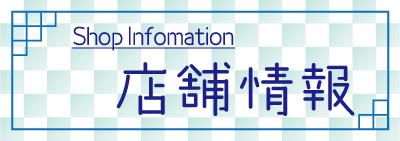 上田嘉一朗商店店舗情報
