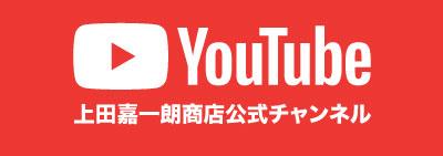 上田嘉一朗商店YouTube公式チャンネル