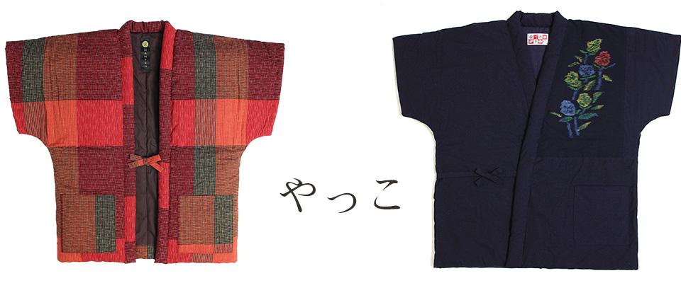 やっこはんてん:半袖型 宮田織物